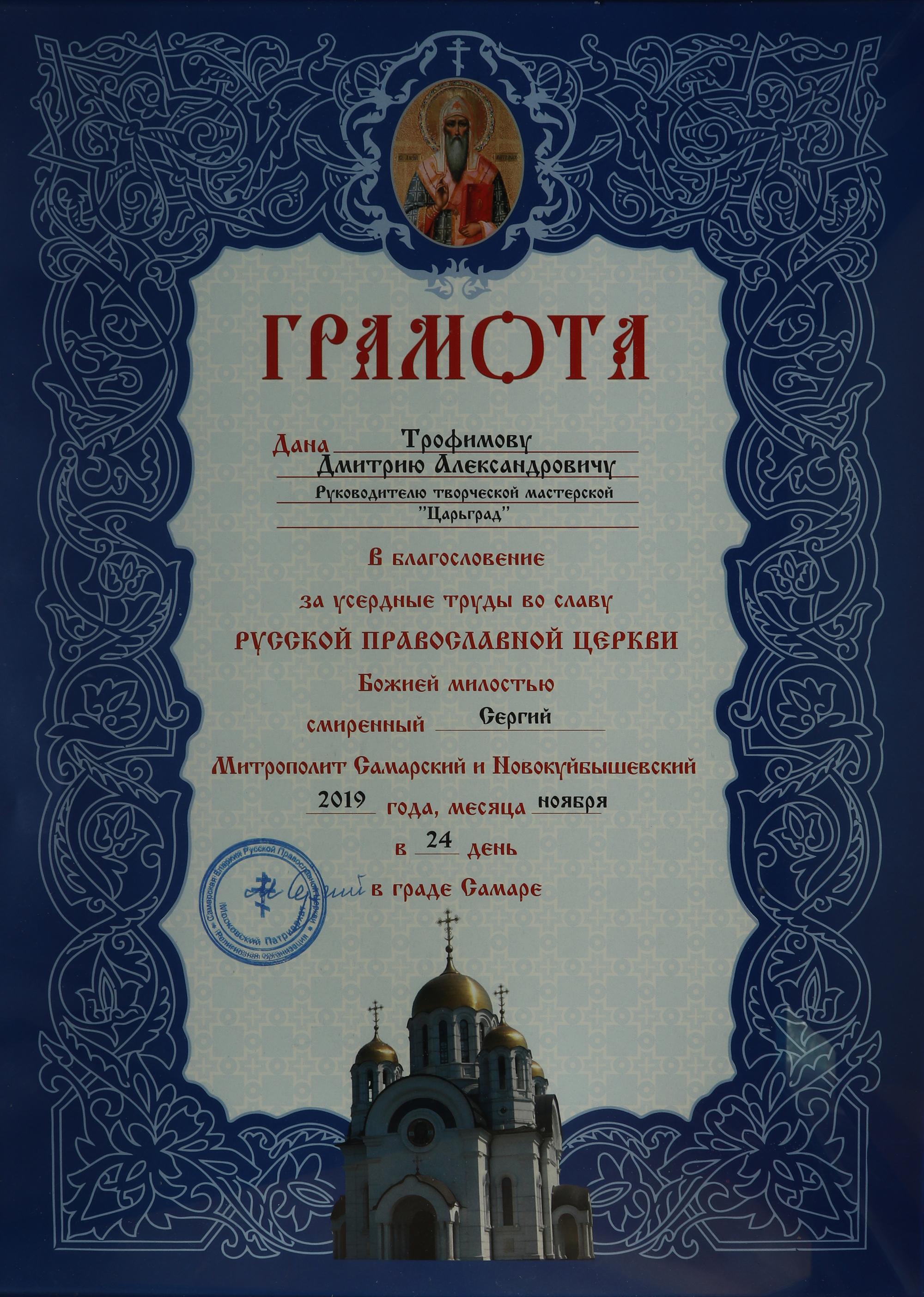 Грамота от митрополита Самарского и Новокуйбышевского