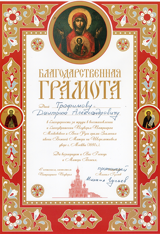 Грамота за труды в храме Знамения иконы Божией Матери на Шереметьевом дворе