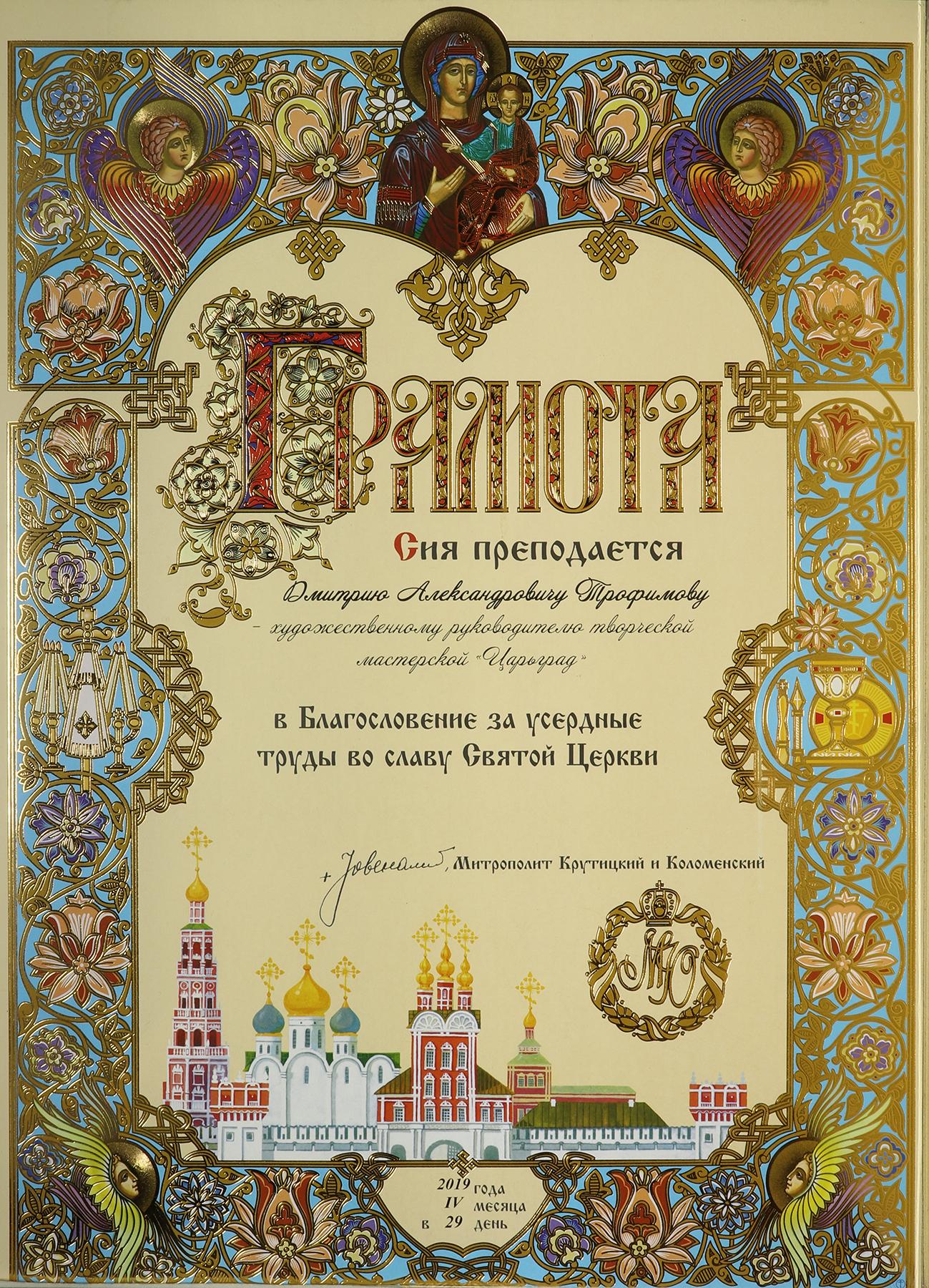 Грамота от митрополита Крутицкого и Коломенского