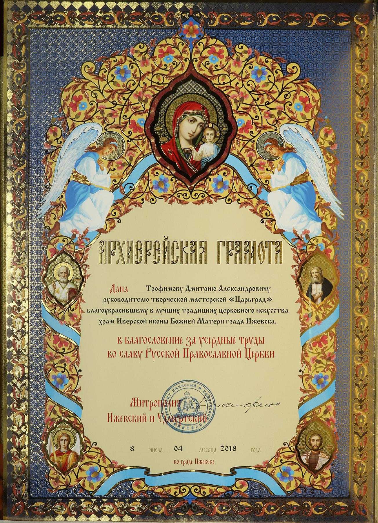Грамота от митрополита Ижевского и Удмуртского